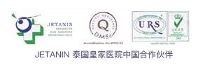 泰国皇家医院中国合作伙伴